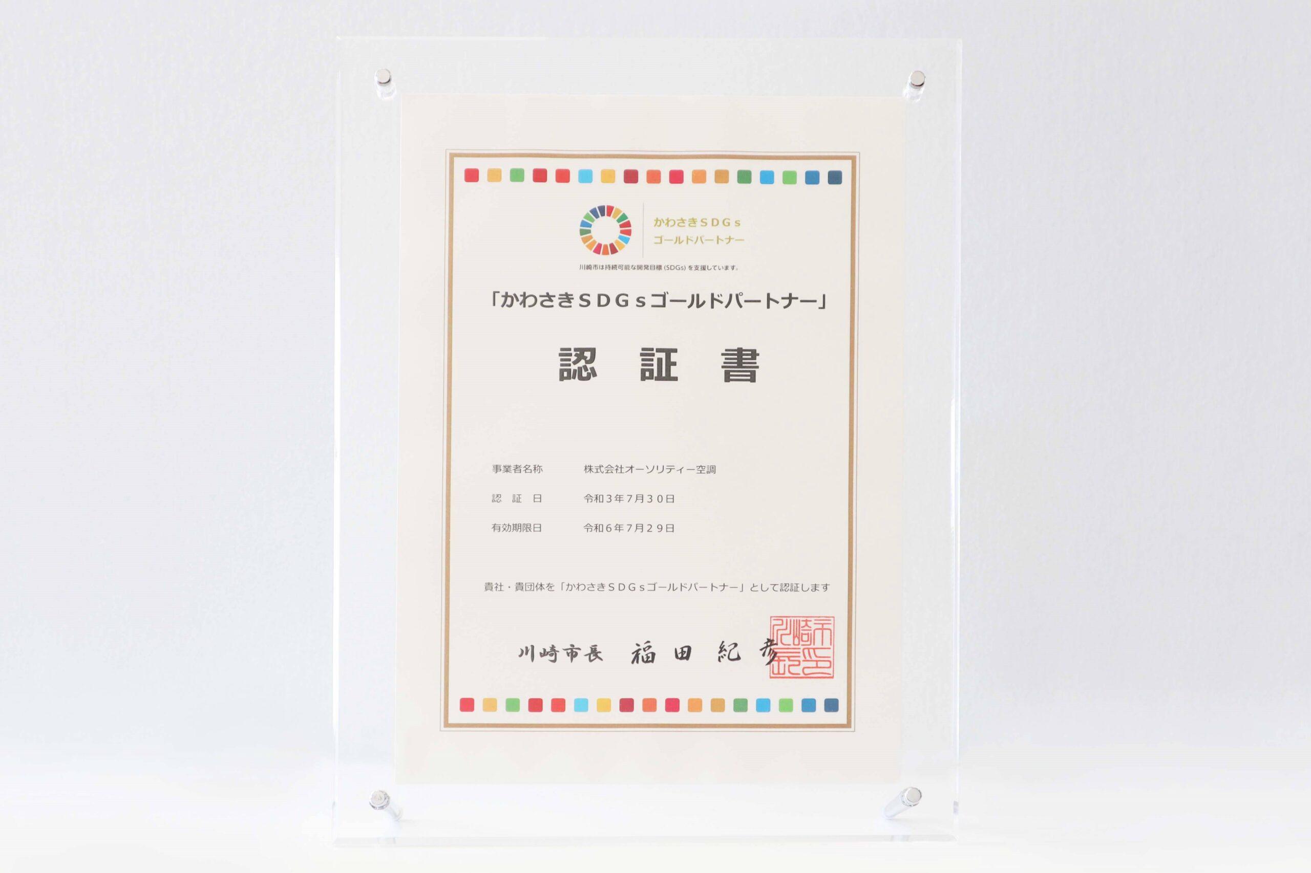 「かわさきSDGsゴールドパートナー」の認証を取得しました。